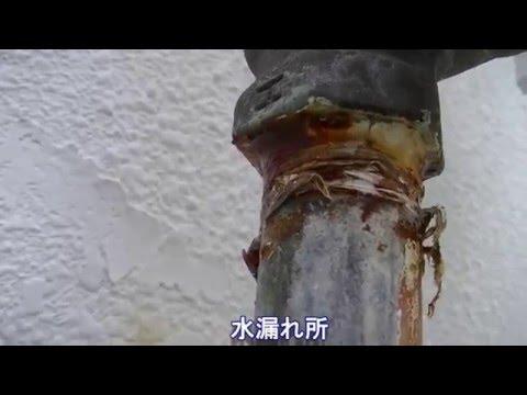 管 修理 水道 破裂