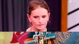 Мужское / Женское - Бывший друг. Выпуск от29.09.2017