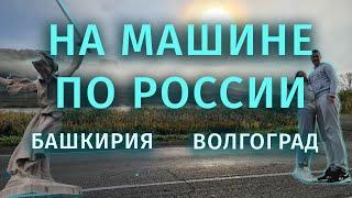 Путешествие на машине Красивая Башкирия Мамаев курган в Волгограде Лайфхак для путешественников