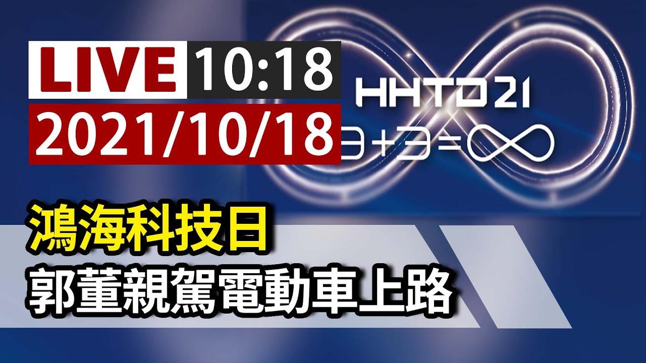 Download 【完整公開】LIVE 鴻海科技日 郭董親駕電動車上路