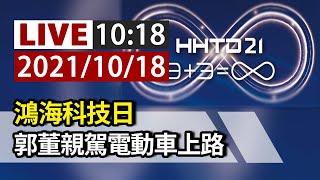 【完整公開】LIVE 鴻海科技日 郭董親駕電動車上路