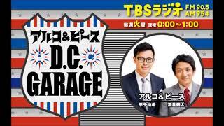 TBSラジオ 毎週火曜日 2400-2500 アルコ&ピース.