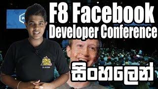 සිංහලෙන් - Facebook Developer Conference: F8   VR/AR/AI   Sinhala