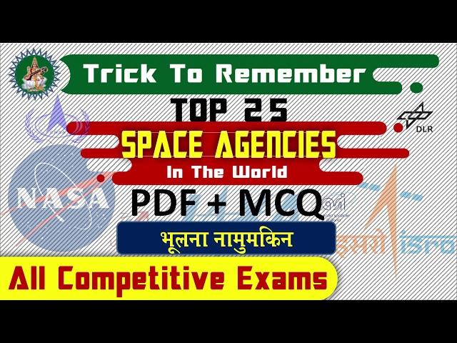 Gk Tricks : Top 25 Space Agencies of the World Trick in Hindi | Study corner