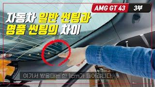 벤츠 AMG GT 43 썬팅 시공기 3부 후면 필름부착…