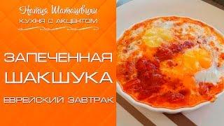 Запеченная шакшука [Кухня с акцентом] от Натии Шаташвили