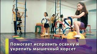 У ребенка лишний вес? Нарушение осанки? Кинезитерапия для детей в Центре Бубновского
