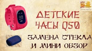 Smart Baby Watch Q50 замена стекла