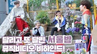 TEEN TOP ON AIR - 달리고 달리고 또 달린 서울밤 뮤직비디오 비하인드!