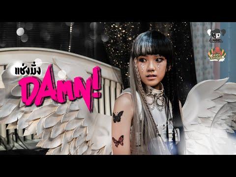 KP ANGEL (นางฟ้าเคพี) - แช่งมั่ง [DAMN!] ft.TACHAYA (เก่ง ธชย)【MUSIC VIDEO】