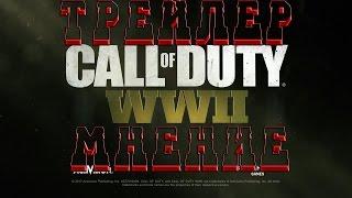 Мнение, Call of Duty WWII