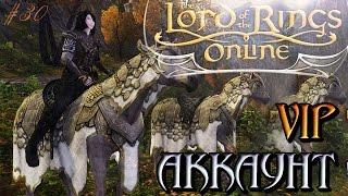 The Lord of the Rings Online - Почему стоит купить VIP - Властелин Колец Онлайн [30]