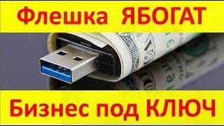 От 7000 рублей на прямых эфирах  Флешка Ябогад