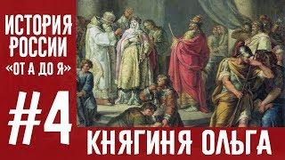 видео Внешняя и внутренняя политика Святослава Игоревича