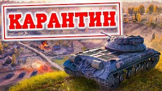чЕМ ЗАНЯТЬ СЕБЯ НА КАРАНТИНЕ в World of Tanks 🦞 Бесплатный прем танк и прохождение рефералки 2.0