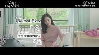 2018韓劇《你的管家》中字預告 | Viu Hong Kong 獨家追播