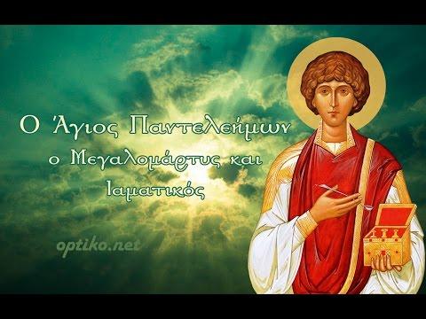 Αποτέλεσμα εικόνας για Ο Άγιος Παντελεήμων ο Μεγαλομάρτυς και Ιαματικός (27 Ιουλίου)