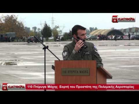 Air Show 110 Π.M. Εορτή του Προστάτη της Πολεμ. Αεροπορίας