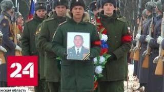Гибель майора Чупина: по-другому поступить он не мог - Россия 24