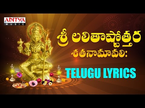 Sri Lalitha Astothora Sathanamavali - Popular  Stotram With Telugu Lyrics | Nithya Santoshini