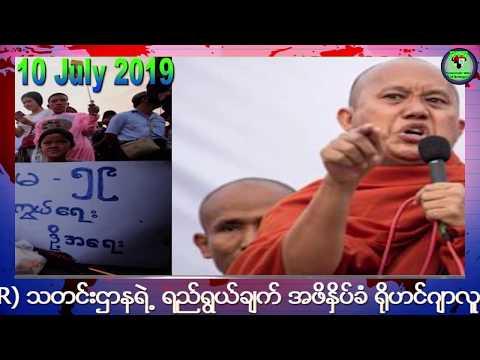 DVR Rohingya Daily News 10 July 2019 Wednesday أخبار أراكان باللغة الروهنغيا ရိုဟင္ဂ်ာ ေန႔စဥ္ သတင္း