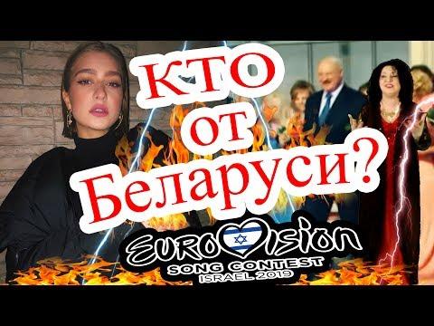 Кто едет от Беларуси на 'Евровидение-2019'?