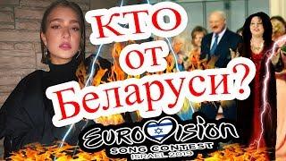 Кто едет от Беларуси на