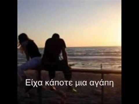 Παντελής Παντελίδης   Είχα κάποτε μια αγάπη ( Στίχοι & Lyrics)  By Rgiorgos