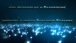 как правильно и безопасно держать в руках большую болгарку(в этом видео я показываю и рассказываю ка правильно и безопасно пользоваться большой болгаркой и как нельз..., 2015-01-23T22:36:24.000Z)