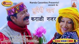 Superhit Garhwali Song of 2015 #Garhwali Songs #New Garhwali Songs | Karali Nazar | Subero Gham