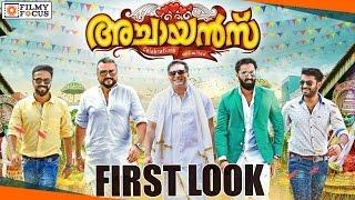 Achayans Malayalam Movie First Look Poster || Unni Mukundhan, Jayaram, Prakash Raj