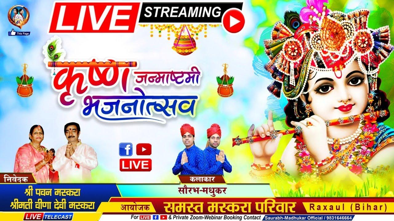 Shri Krishna Janmashtami Bhajanotsav By Saurabh Madhukar || #LIVE TELECAST