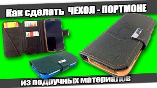 Download ☆Как сделать ЧЕХОЛ-ПОРТМОНЕ из подручных материалов/How to make Wallet Leather Case Mp3 and Videos