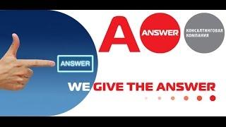 Консалтинговая компания ANSWER(Консалтинговая компания ANSWER владеет наиболее эффективными инструментами и необходимыми технологиями..., 2014-04-18T09:22:16.000Z)
