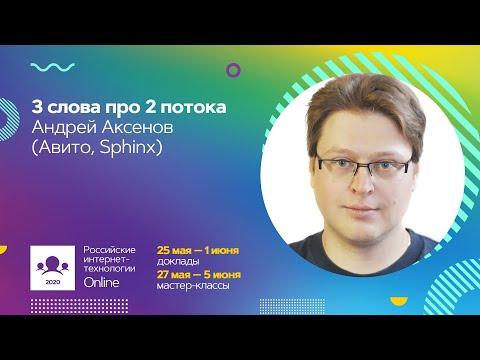 3 слова про 2 потока | Андрей Аксёнов