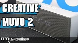 Creative MUVO 2 обзор беспроводной колонки