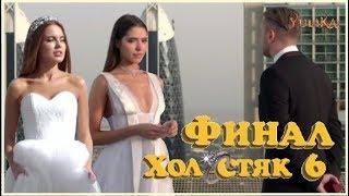 ХОЛОСТЯК 6 серия 13 - ФИНАЛ шоу / 03.06.2018 / Обзор-мнение