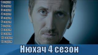 Нюхач 4 сезон 1, 2, 3, 4, 5, 6, 7, 8, 9, 10, 11 серия [Трейлер 2] | [сюжет, анонс]