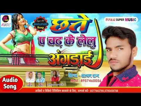 Download आ गया# Satyam raj ka #2020 ka#bhojpuri songs# छते प चढ़ के लेलु अंगड़ाई