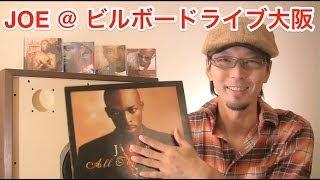 11/6 JOE@ビルボードライブ大阪の2ndステージに行ってきました。動画で喋れなかったことをいくつか補足すると・・・ ・ドラムがキレっキレでし...