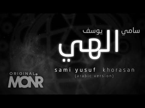 Sami Yusuf - Khorasan (Arabic) [Ilahi] | سامي يوسف - الهي  (Lyric Video 2017)