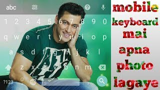 How to change the keyboard background uses your own photo.mobile kyeboard mai photo kaise lagaye