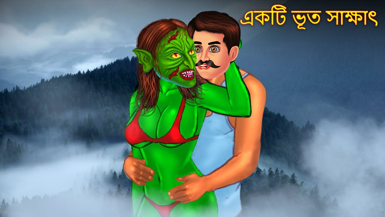 একটি ভূত সাক্ষাৎ| Bangla Cartoon | বাংলা গল্প | Bangla Ghost Story |Cartoon In Bangla |Bengali Story