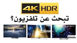 تبحث عن تلفزيون يدعم HDR + 4K ؟