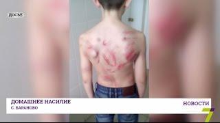 В Одесской области мальчика, которого избил отец, отправили домой