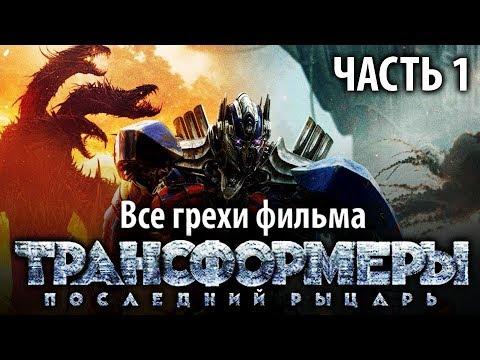 """Все грехи фильма """"Трансформеры: Последний рыцарь"""", Часть 1"""