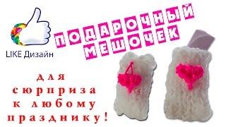 "3D ""Подарочный мешочек""- фигурка из резиночек. Видеоурок #48"