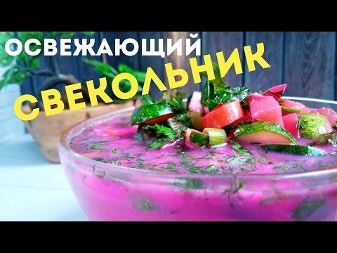Свекольник-как сделать вкусный холодный суп (холодник из свеклы) рецепт на воде