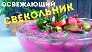 Свекольник-как сделать вкусный холодный суп (холодник из свеклы) рецепт на воде(Свекольник-как сделать вкусный холодный суп (холодник из свеклы) рецепт на воде Очень вкусный освежающий..., 2016-06-28T14:02:25.000Z)