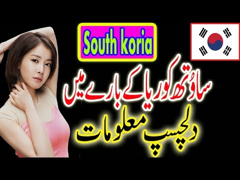 Amazing Facts about South korea in urdu - South korea a amazing country